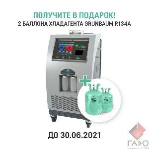 Установка для заправки автокондиционеров GrunBaum AC7500S SMART FLUSHING